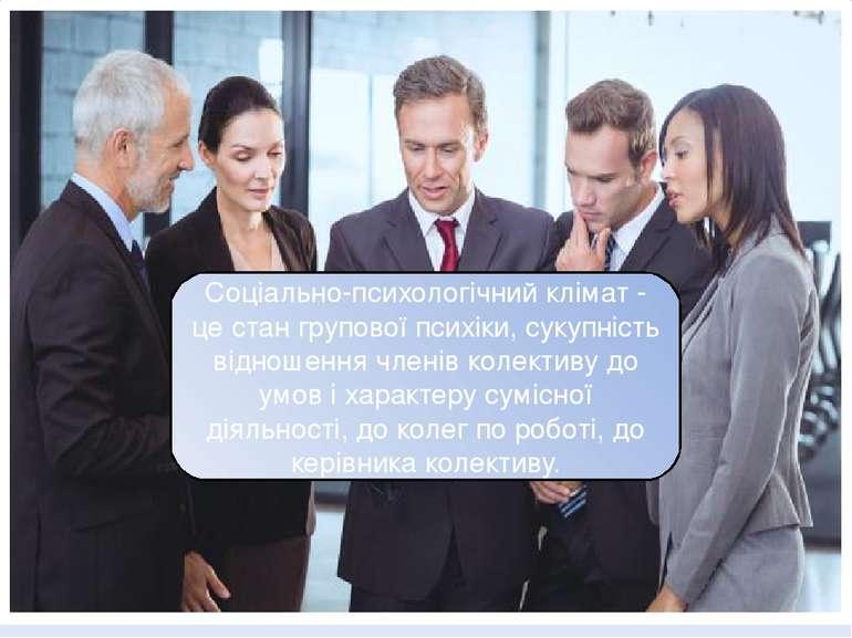 Соціально-психологічний клімат - це стан групової психіки, сукупність відноше...