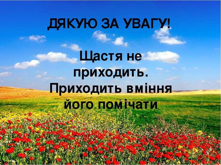 ДЯКУЮ ЗА УВАГУ! Щастя не приходить. Приходить вміння його помічати ДЯКУЮ ЗА У...