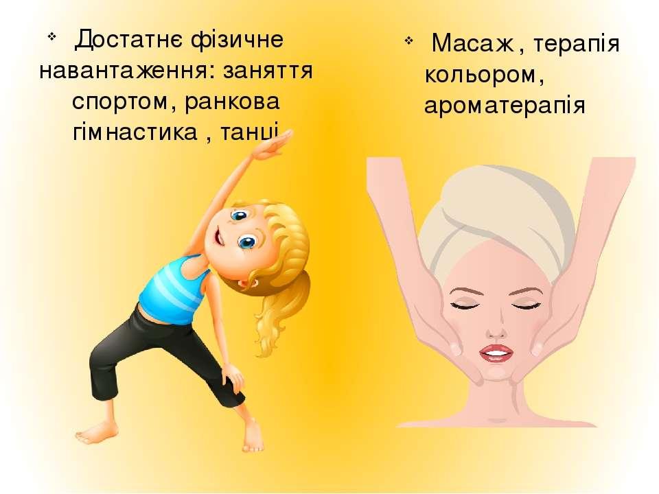 Достатнє фізичне навантаження: заняття спортом, ранкова гімнастика , танці Ма...