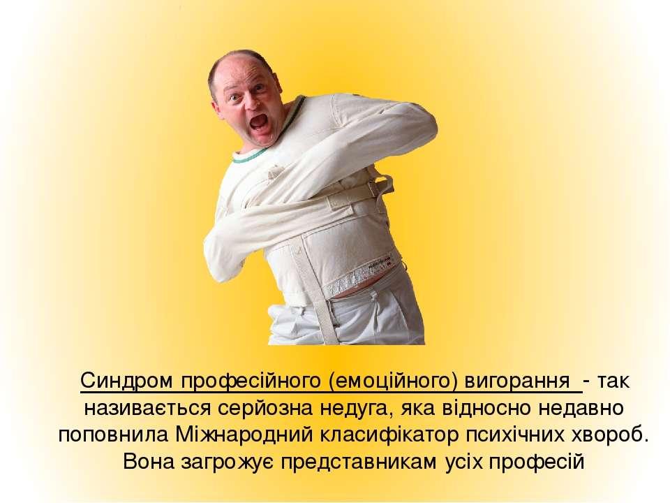 Синдром професійного (емоційного) вигорання - так називається серйозна недуга...