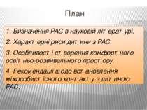 План 1. Визначення РАС в науковій літературі. 2. Характерні риси дитини з РАС...