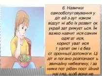 6. Навички самообслуговування у дітей з аутизмом відсутні або їх розвиток укр...
