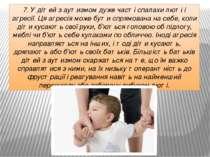 7. У дітей з аутизмом дуже часті спалахи люті і агресії. Ця агресія може бути...