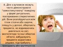"""8. Діти з аутизмом можуть часто демонструвати """"самостимулюючу"""" поведінку у фо..."""