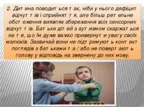 2. Дитина поводиться так, ніби у нього дефіцит відчуттів і сприйняття, але бі...