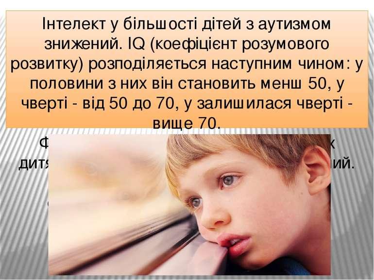 Інтелект у більшості дітей з аутизмом знижений. IQ (коефіцієнт розумового роз...
