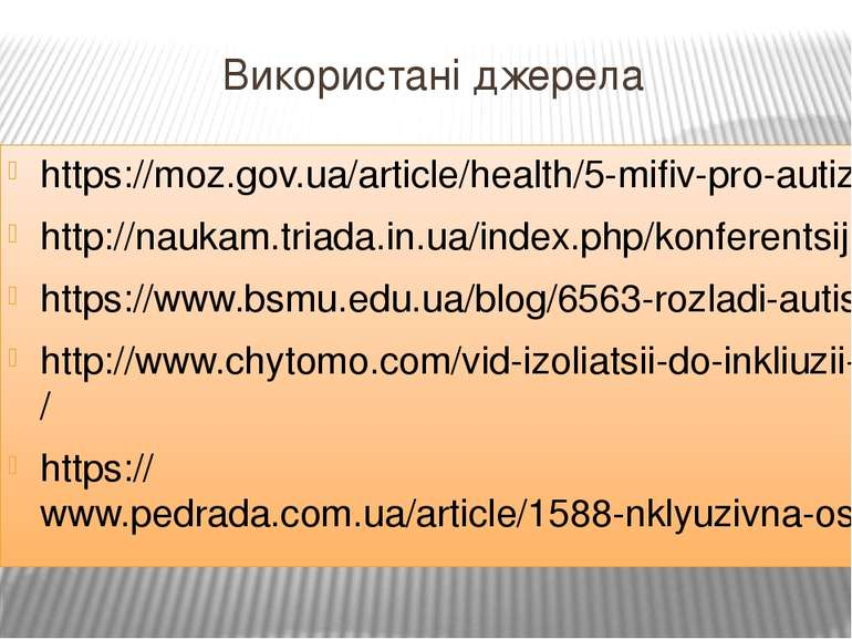 Використані джерела https://moz.gov.ua/article/health/5-mifiv-pro-autizm http...