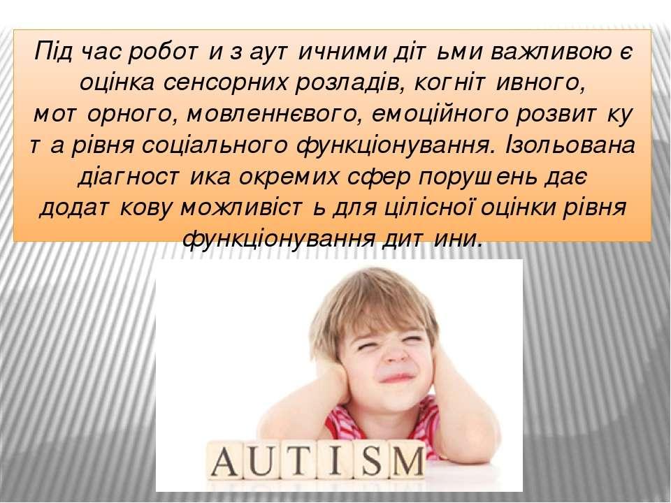 Під час роботи з аутичними дітьми важливою є оцінка сенсорних розладів, когні...