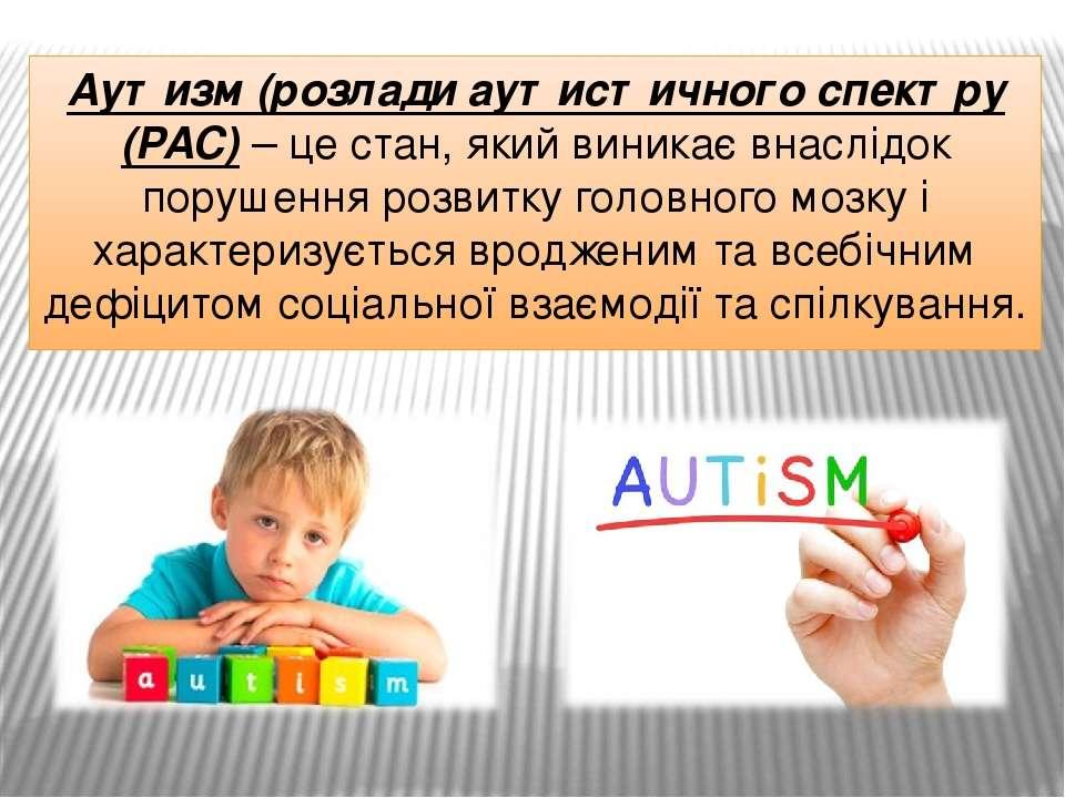 Аутизм (розлади аутистичного спектру (РАС) – це стан, який виникає внаслідок ...