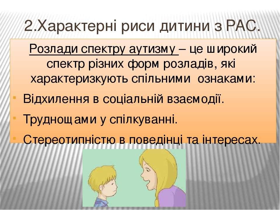 2.Характерні риси дитини з РАС. Розлади спектру аутизму – це широкий спектр р...