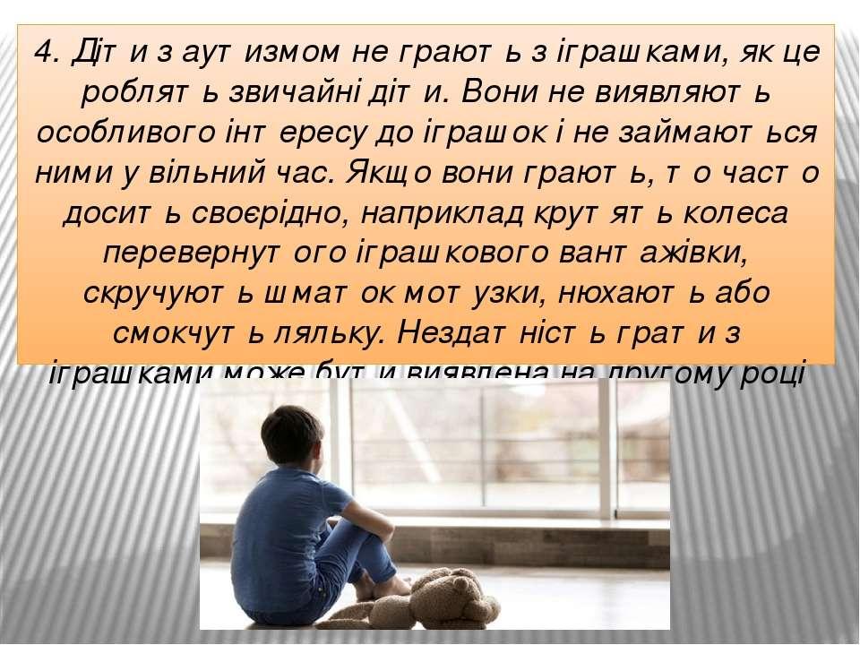 4. Діти з аутизмом не грають з іграшками, як це роблять звичайні діти. Вони н...