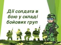 Дії солдата в бою у складі бойових груп
