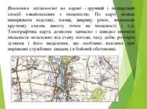 Вивчення місцевості по карті -зручний і поширений спосіб ознайомлення з місц...