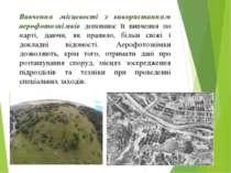 Вивчення місцевості з використанням аерофотознімків доповнює її вивчення по к...