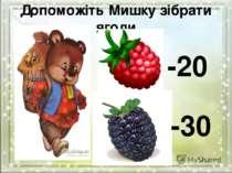 Допоможіть Мишку зібрати ягоди -20 -30
