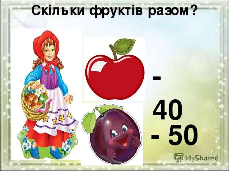 Скільки фруктів разом? - 40 - 50