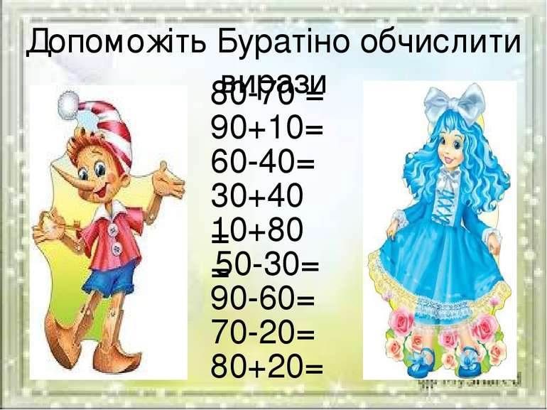 Допоможіть Буратіно обчислити вирази 80-70 = 90+10= 60-40= 30+40= 10+80= 50-3...