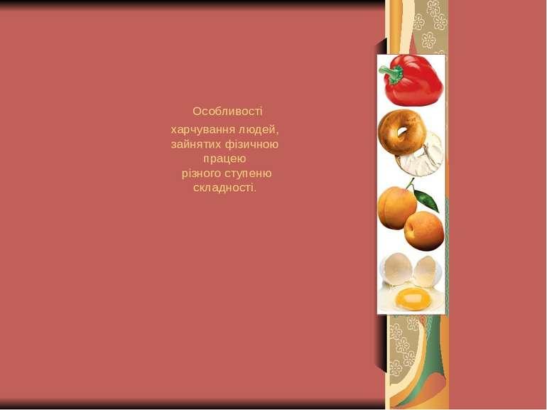 Особливості харчування людей, зайнятих фізичною працею різного ступеню ...