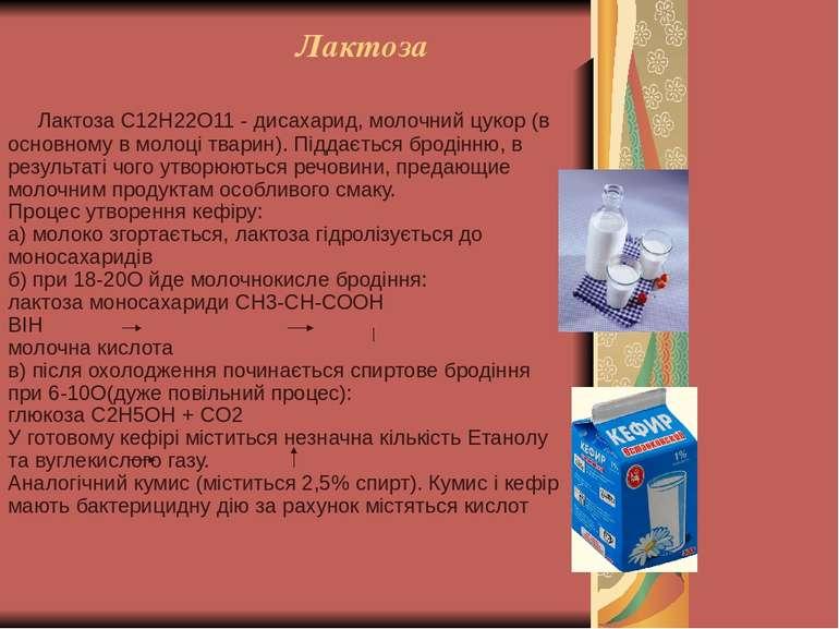 Лактоза Лактоза C12H22O11 - дисахарид, молочний цукор (в основному в молоці т...