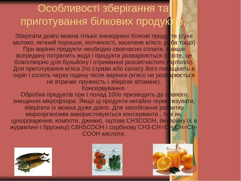 Особливості зберігання та приготування білкових продуктів. Зберігати довго мо...