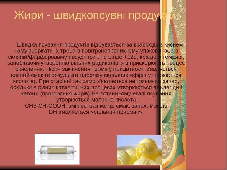 Жири - швидкопсувні продукти Швидка псування продуктів відбувається за взаємо...