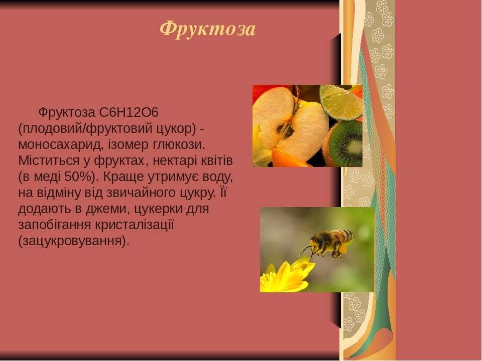 Фруктоза Фруктоза C6H12O6 (плодовий/фруктовий цукор) - моносахарид, ізомер гл...