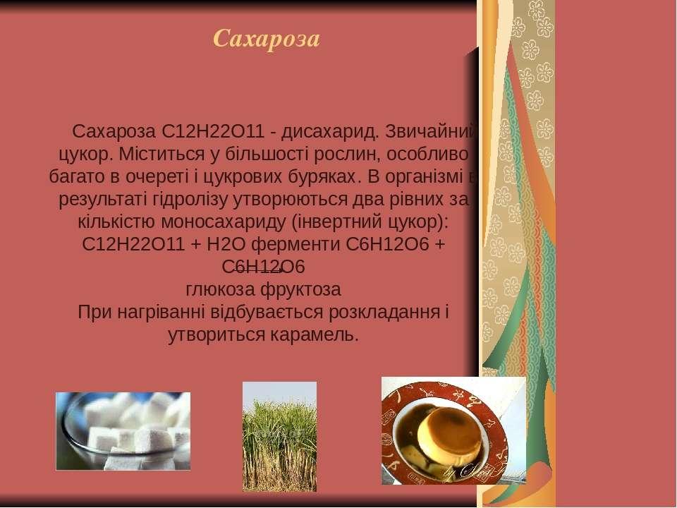 Сахароза Сахароза C12H22O11 - дисахарид. Звичайний цукор. Міститься у більшос...
