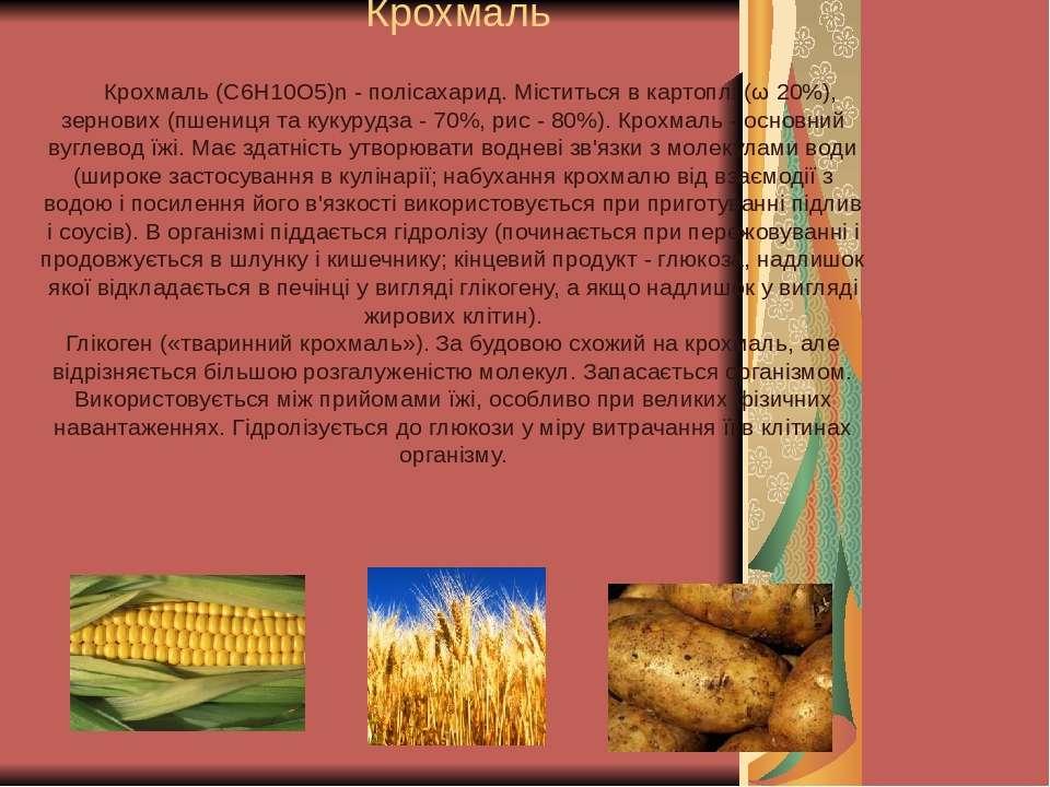 Крохмаль Крохмаль (C6H10O5)n - полісахарид. Міститься в картоплі (ω 20%), зер...