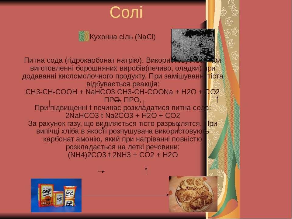 Солі Кухонна сіль (NaCl) Питна сода (гідрокарбонат натрію). Використовується ...
