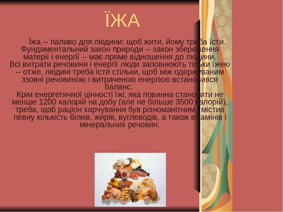 ЇЖА Їжа -- паливо для людини: щоб жити, йому треба їсти. Фундаментальний зако...