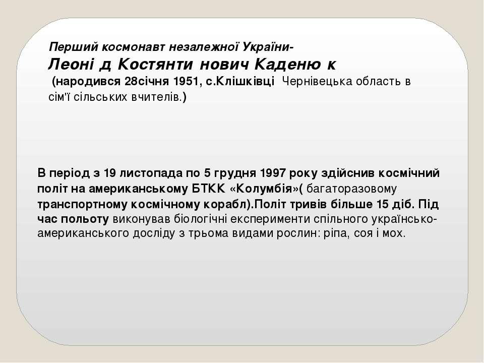 Перший космонавт незалежної України- Леоні д Костянти нович Каденю к (народи...