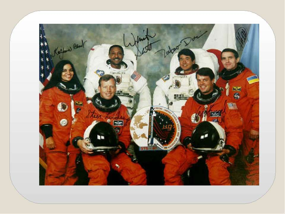 Міжнародний екіпажБТКК«Колумбія» (1997р.)