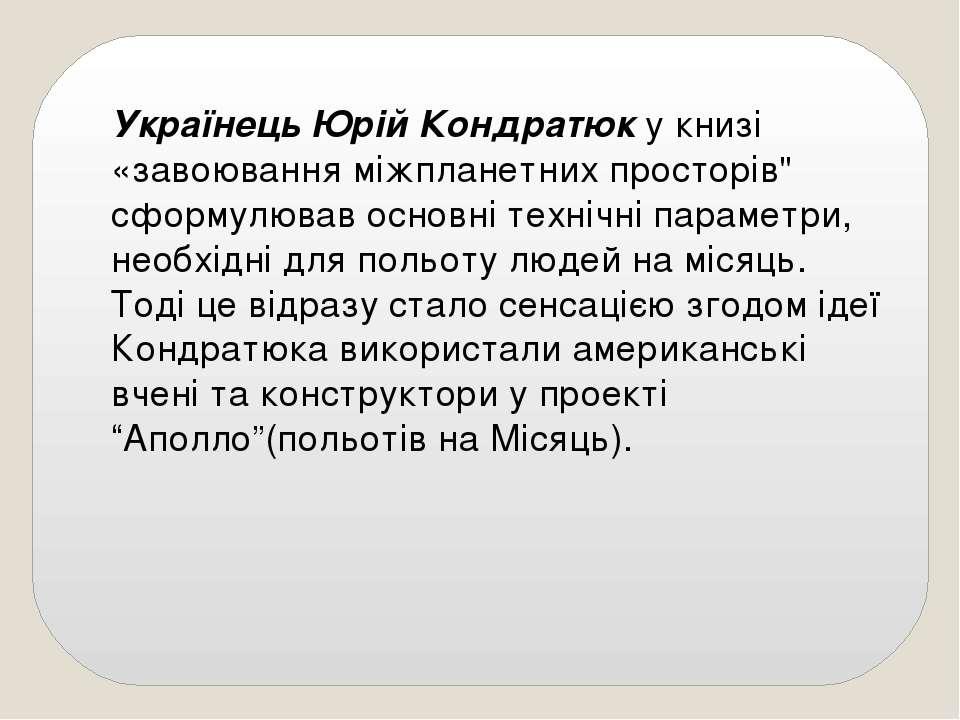 """Українець Юрій Кондратюк у книзі «завоювання міжпланетних просторів"""" сформулю..."""