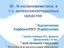 Ацетилхолин КарбахолПКУ (Карбахолин) капли глазные 3%; флакон (флакончик) 10 ...