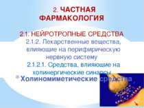 Холиномиметические средства 2. ЧАСТНАЯ ФАРМАКОЛОГИЯ 2.1. НЕЙРОТРОПНЫЕ СРЕД...