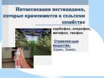 карбофос, хлорофос, метафос, тиофос Отравляющие вещества: Зарин,Зоман, Т...