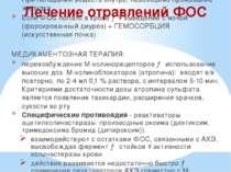 Лечение отравлений ФОС удалить ФОС с кожных покровов и слизистых → смыть 3-5%...