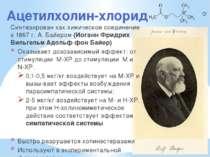 Ацетилхолин-хлорид Синтезирован как химическое соединение в 1867 г. А. Байеро...