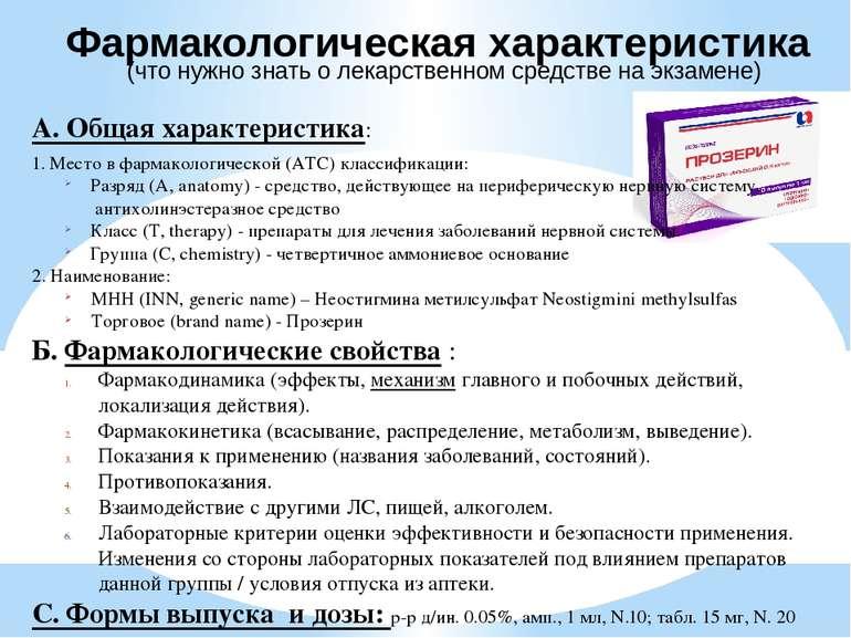 Фармакологическая характеристика (что нужно знать о лекарственном средстве на...