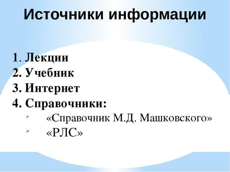 Источники информации 1. Лекции 2. Учебник 3. Интернет 4. Справочники: «Справо...