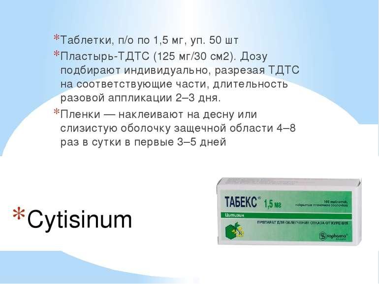 Cytisinum Таблетки, п/опо 1,5мг, уп. 50 шт Пластырь-ТДТС (125мг/30 см2). Д...