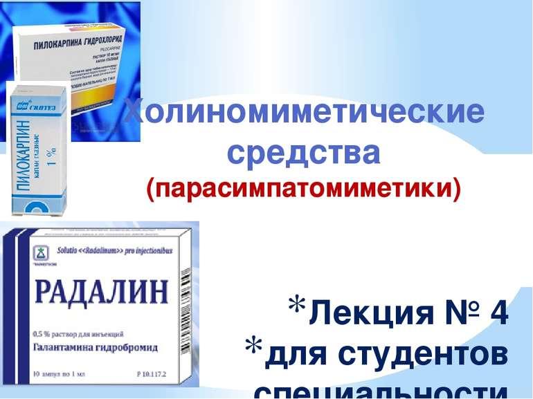 Лекция № 4 для студентов специальности МБХ Холиномиметические средства (парас...