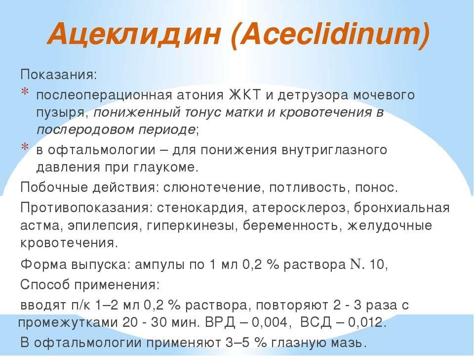 Ацеклидин(Aceclidinum) Показания: послеоперационная атония ЖКТ и детрузора ...