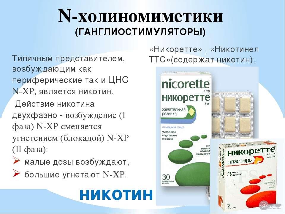 никотин Типичным представителем, возбуждающим как периферические так и ЦНС N-...