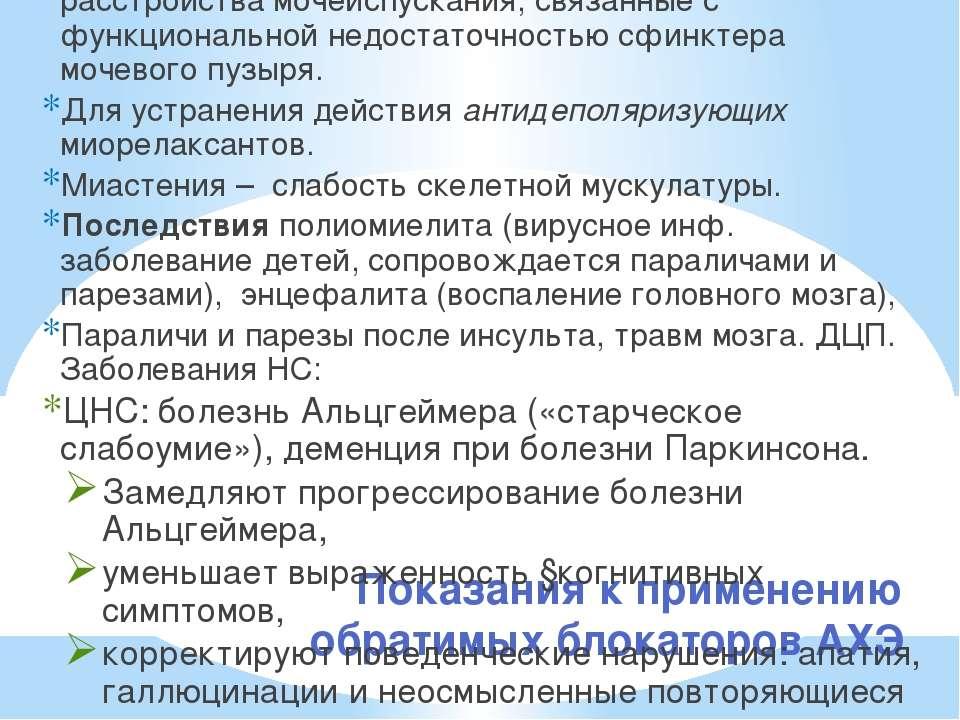 Показания к применению обратимых блокаторов АХЭ Глаукома (повышенное внутригл...
