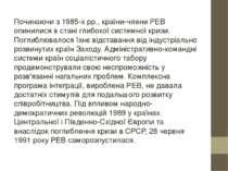 Починаючи з 1985-х рр., країни-члени РЕВ опинилися в стані глибокої системної...