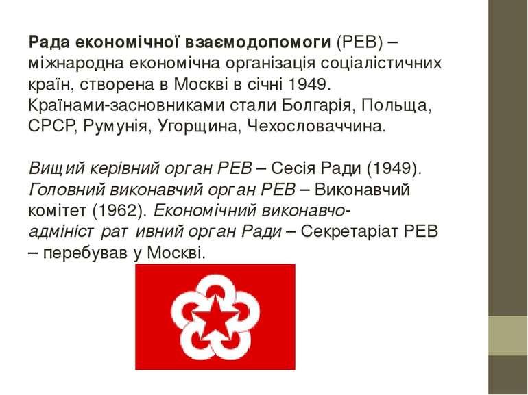 Рада економічної взаємодопомоги (РЕВ) – міжнародна економічна організація соц...