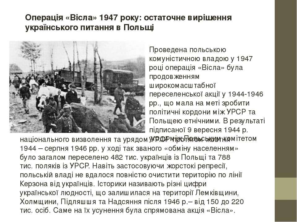 Операція «Вісла» 1947 року: остаточне вирішення українського питання в Польщі...