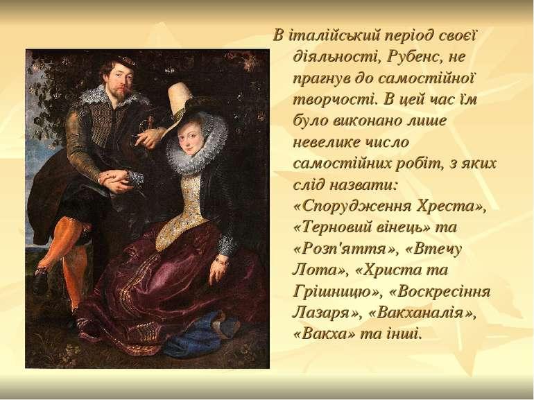 В італійський період своєї діяльності, Рубенс, не прагнув до самостійної твор...