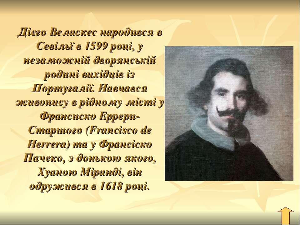 Дієго Веласкес народився в Севільї в 1599 році, у незаможній дворянській роди...